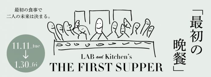 first-supper